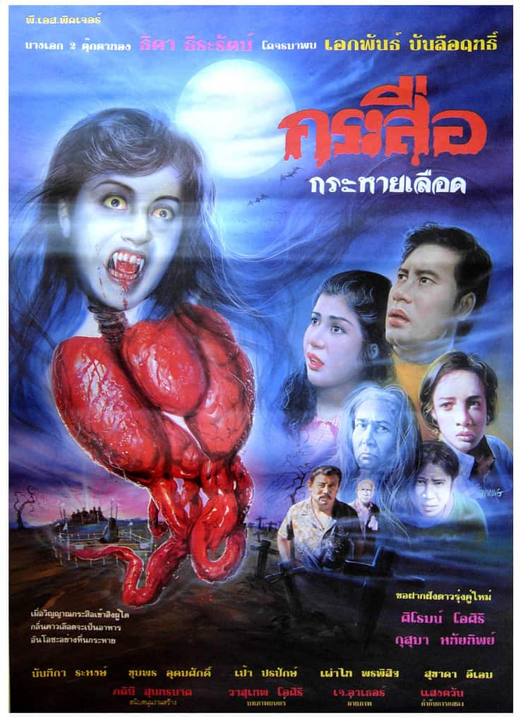 Movie Posters We Love: Flying Witch Woman vs. the Vampire (1990)