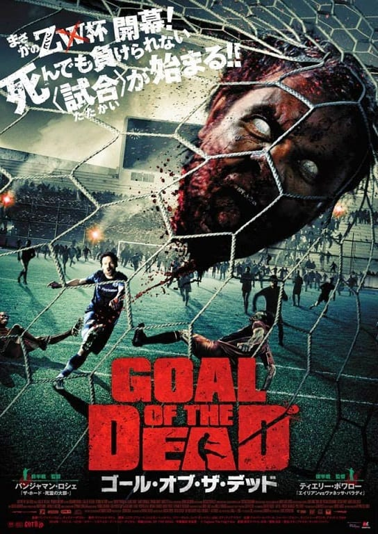 Mike's Review: Goal of the Dead (2014)