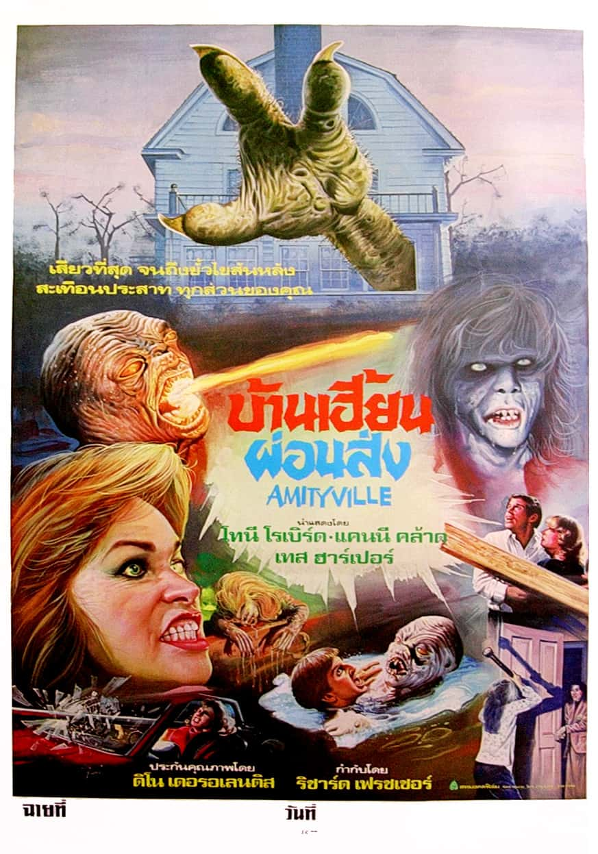 Movie Posters We Love: Amityville Horror (1979)